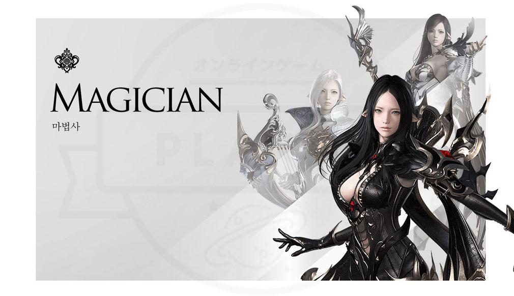 LOSTARK(ロストアーク) 基本4クラスの魔法使い系【マジシャン(MAGICIAN)】