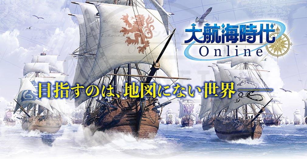 大航海時代 Online Order of the Prince(オーダー オブ ザ プリンス) シリーズ通して共通している目的