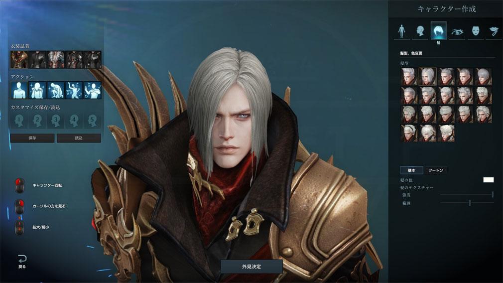 LOSTARK(ロストアーク) 基本4クラスの狩人系クラス【ハンター】キャラクターメイクスクリーンショット