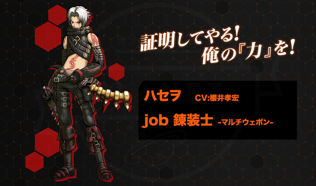 .hack//G.U. Last Recode (ドットハック) PC ハセヲ (CV:櫻井孝宏)