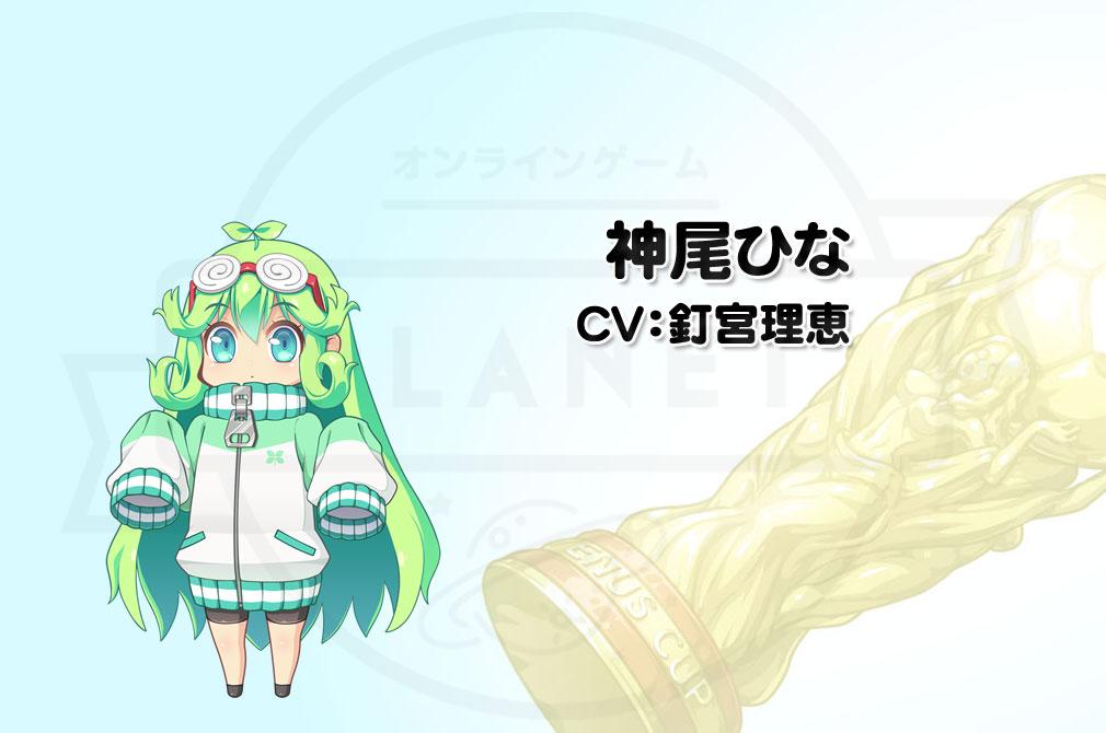 ビーナスイレブンびびっど!(びびび) PC 神尾ひな(CV:釘宮理恵)