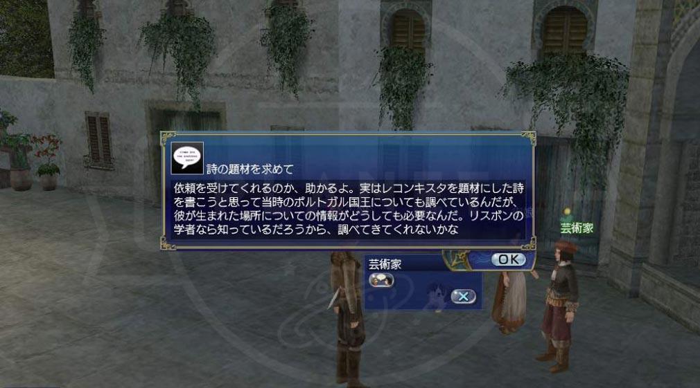 大航海時代 Online Order of the Prince(オーダー オブ ザ プリンス) 新クエスト受注中のスクリーンショット