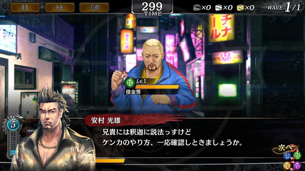 龍が如く ONLINE(オンライン) PC シナリオパートスクリーンショット