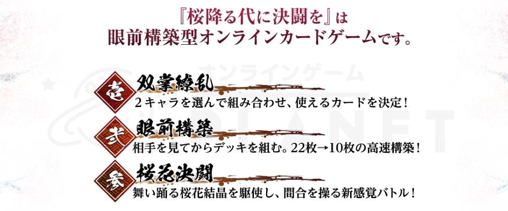 桜降る代に決闘を(ふるよに) PC 特徴