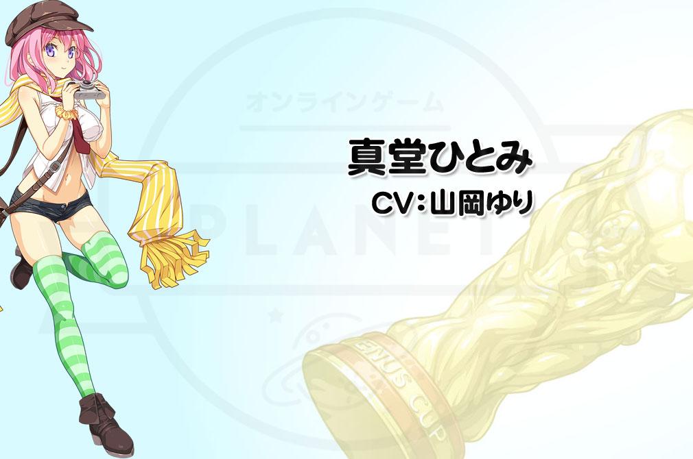 ビーナスイレブンびびっど!(びびび) PC 真堂ひとみ(CV:山岡ゆり)