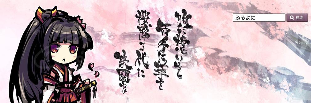桜降る代に決闘を(ふるよに) PC フッターイメージ