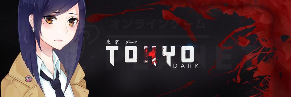 東京ダーク PC フッターイメージ