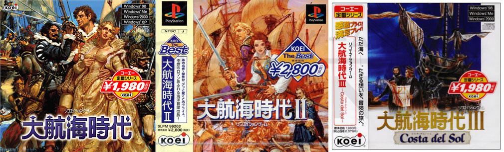大航海時代シリーズナンバリングタイトル 『大航海時代』、『大航海時代II』、『大航海時代III Costa del Sol』