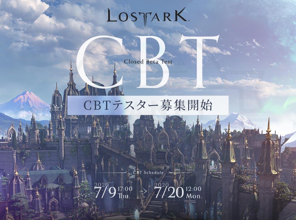 LOSTARK(ロストアーク) クローズドβテスト(CBT)紹介イメージ
