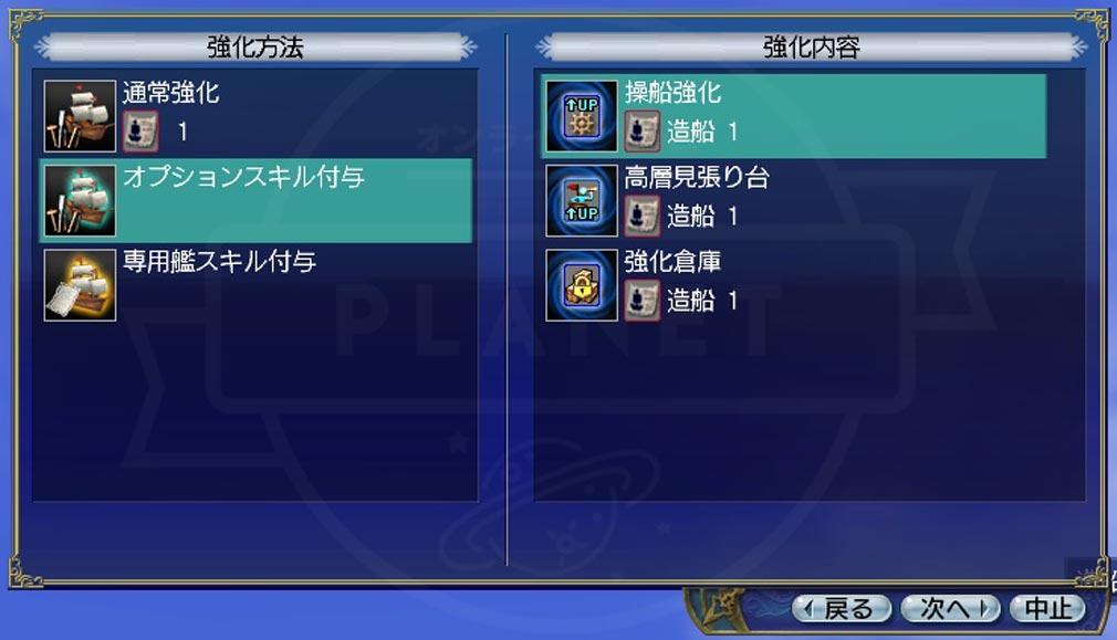 大航海時代 Online Order of the Prince(オーダー オブ ザ プリンス) 『造船』システム