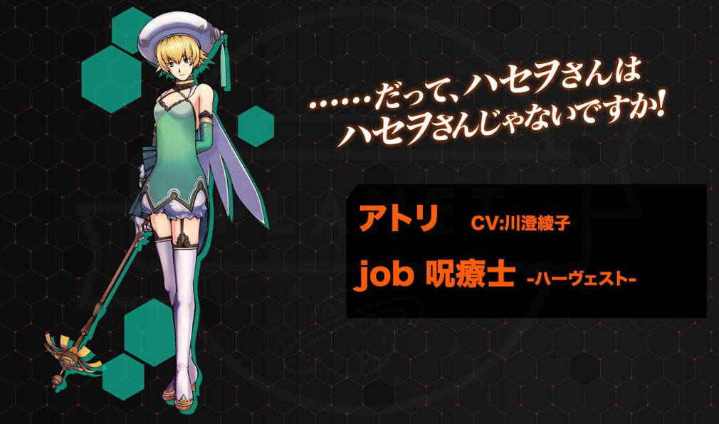 .hack//G.U. Last Recode (ドットハック) PC アトリ (CV:川澄綾子)