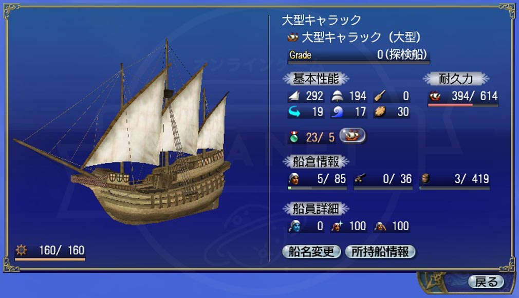 大航海時代 Online Order of the Prince(オーダー オブ ザ プリンス) 強化回数上限が超え、船をさらに強化可能になった