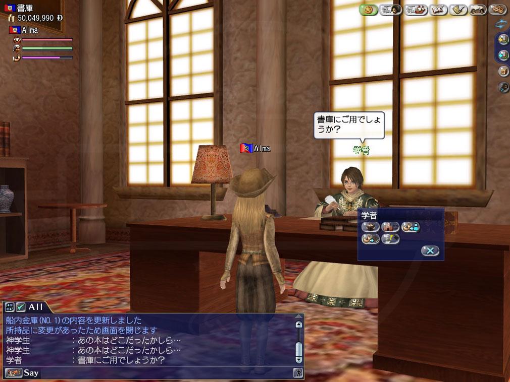 大航海時代 Online Order of the Prince(オーダー オブ ザ プリンス) 『スキル伝授』システムを使用する為、『書庫NPC 学者』に話しかけているスクリーンショット