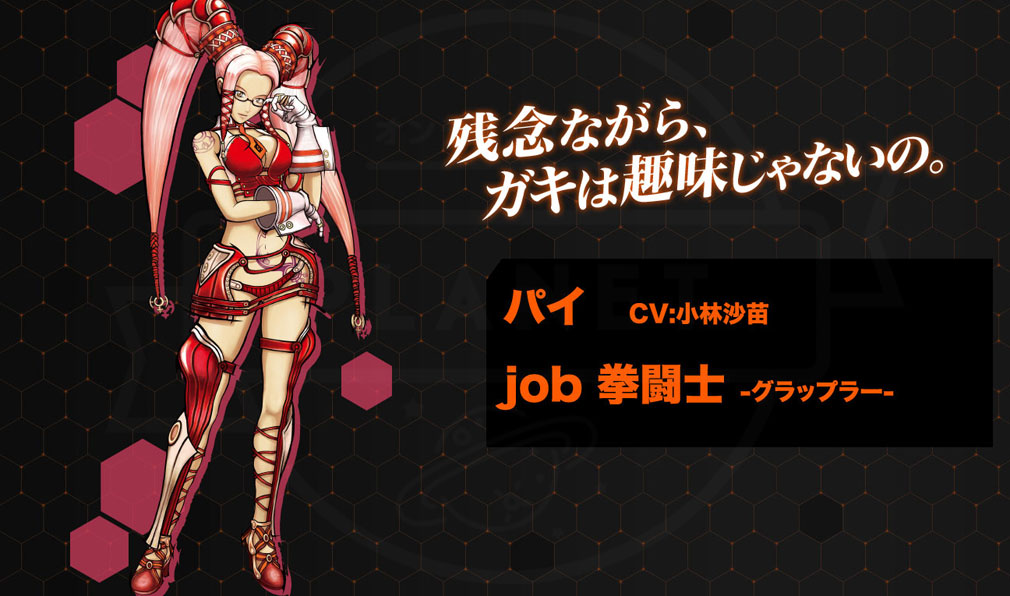.hack//G.U. Last Recode (ドットハック) PC パイ (CV:小林沙苗)