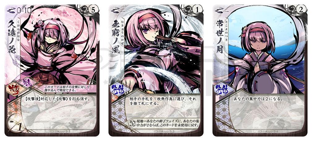 桜降る代に決闘を(ふるよに) PC トヨコのカード