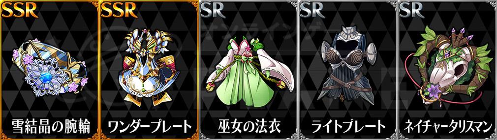 Re:Bless(リブレス) 防具カード