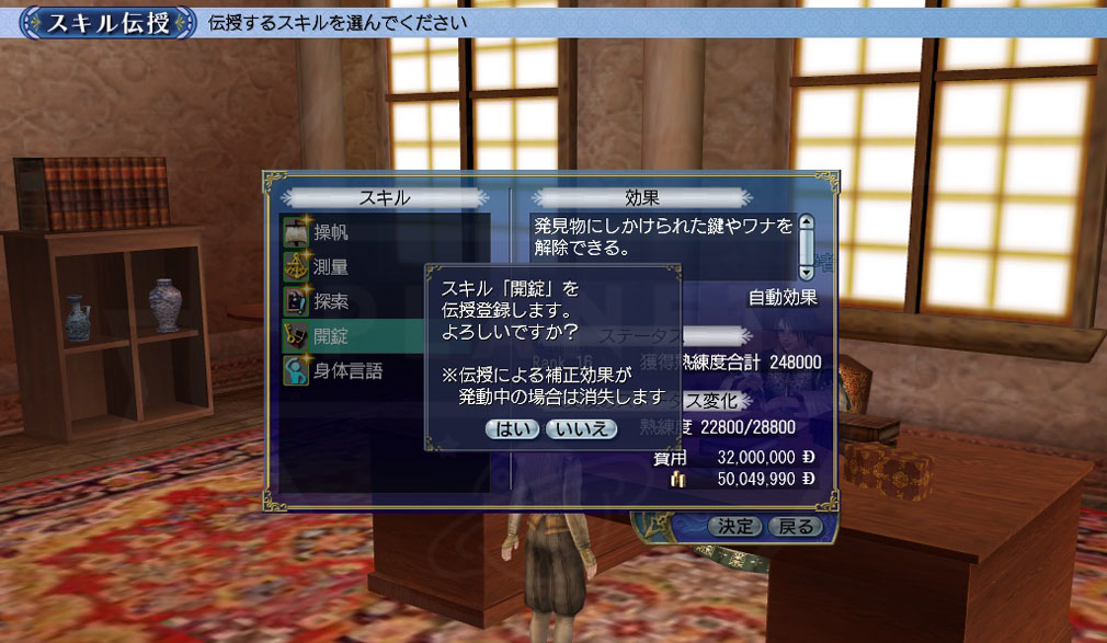 大航海時代 Online Order of the Prince(オーダー オブ ザ プリンス) 『スキル伝授』システムで伝授するスキル選択完了したスクリーンショット