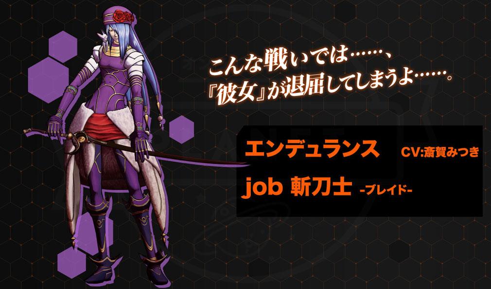.hack//G.U. Last Recode (ドットハック) PC エンデュランス (CV:斎賀みつき)