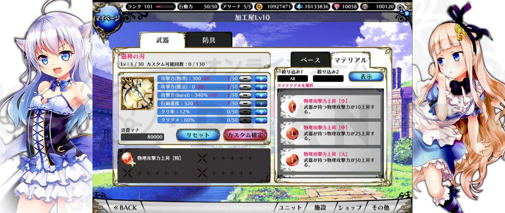 Re:Bless(リブレス) 武器カスタム強化画面