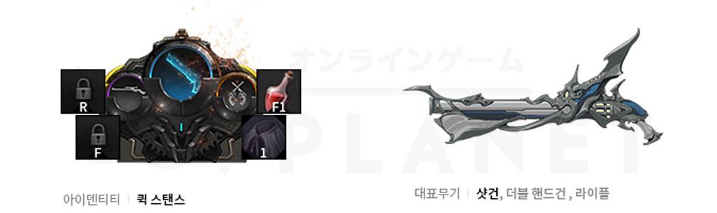 LOSTARK(ロストアーク) デビルハンター(DEVIL HUNTER)武器
