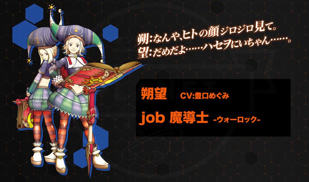 .hack//G.U. Last Recode (ドットハック) PC 朔望(さくぼう) CV:豊口めぐみ