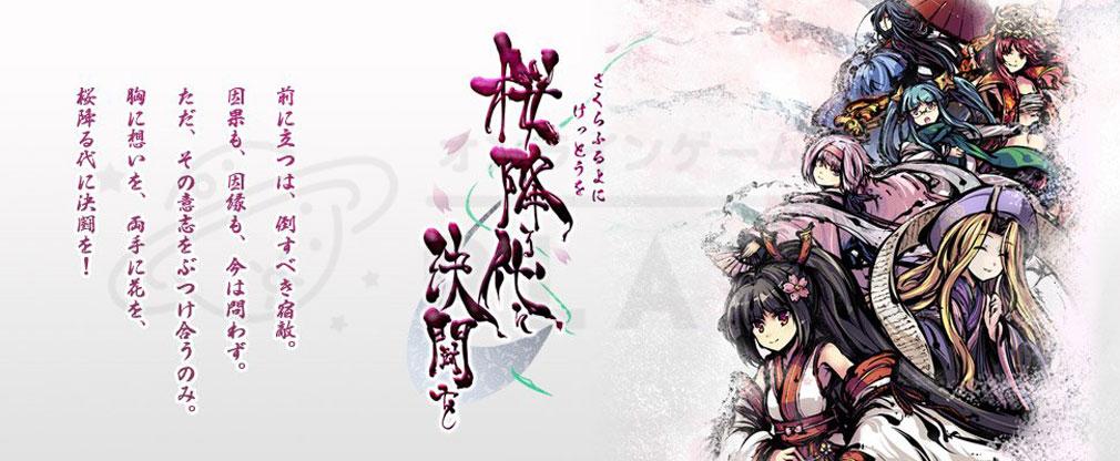 桜降る代に決闘を(ふるよに) PC 物語