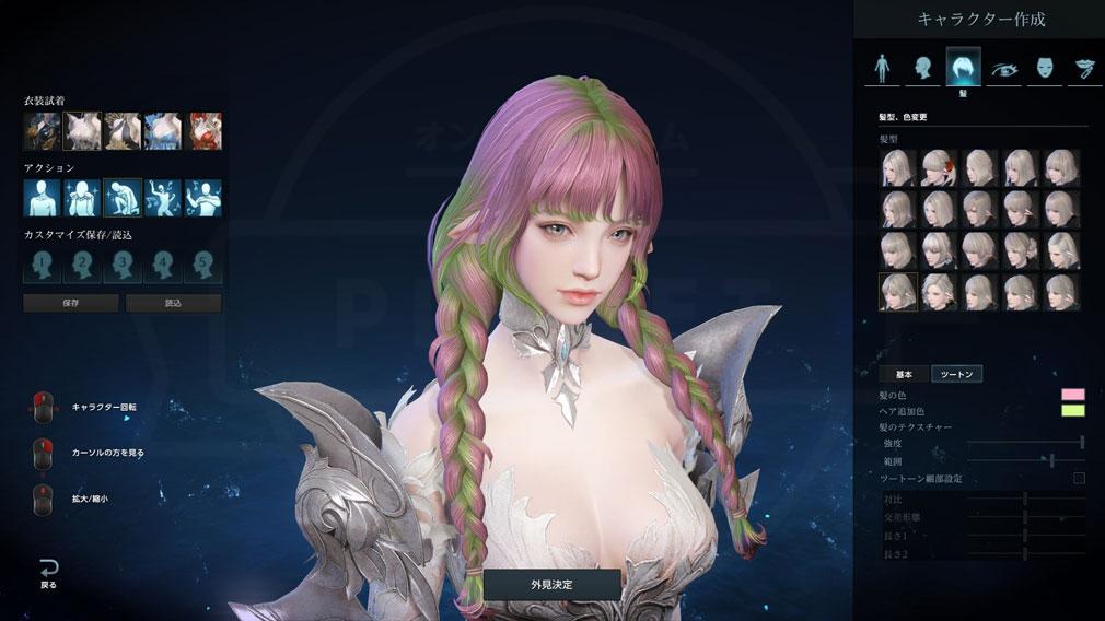 LOSTARK(ロストアーク) キャラクターメイキング『ツートンカラーの髪の毛』スクリーンショット