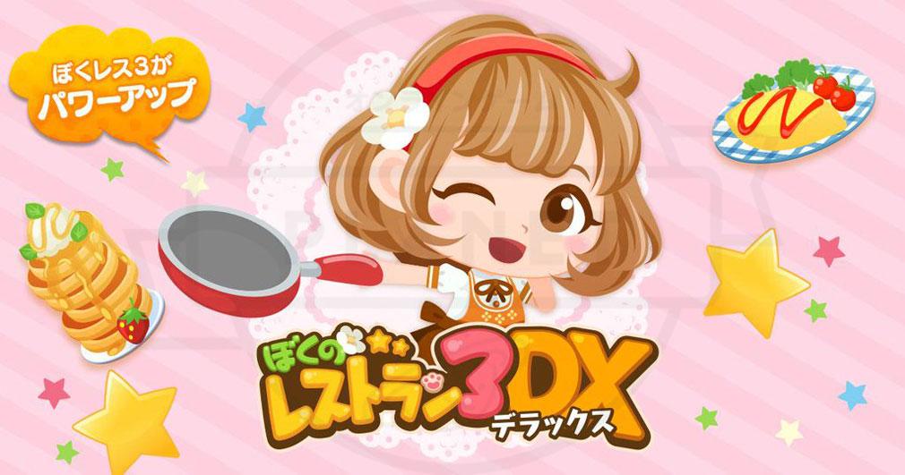 スマホアプリ『ぼくのレストラン3DX』メインイメージ
