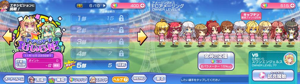ビーナスイレブンびびっど!(びびび) PC 期間限定のイベントリーグと試合開始画面