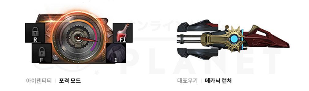LOSTARK(ロストアーク) ブラスター(BLASTER)武器