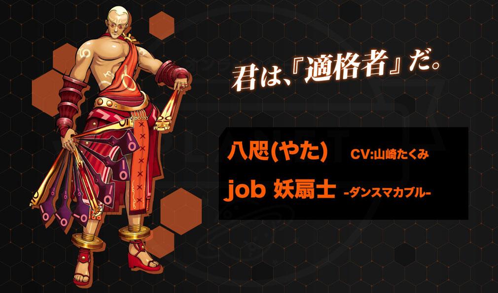 .hack//G.U. Last Recode (ドットハック) PC 八咫(やた) CV:山崎たくみ