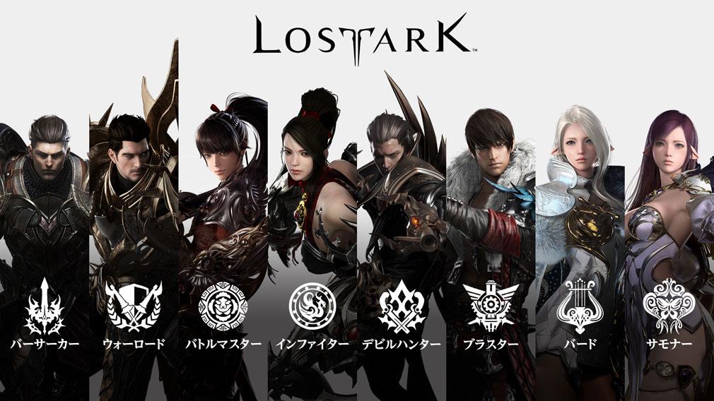 LOSTARK(ロストアーク) クラス紹介イメージ