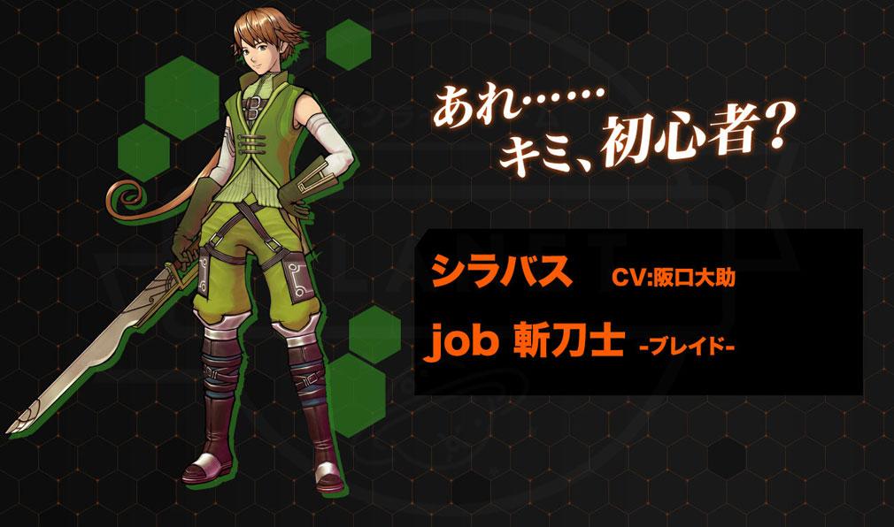 .hack//G.U. Last Recode (ドットハック) PC シラバス (CV:阪口大助)
