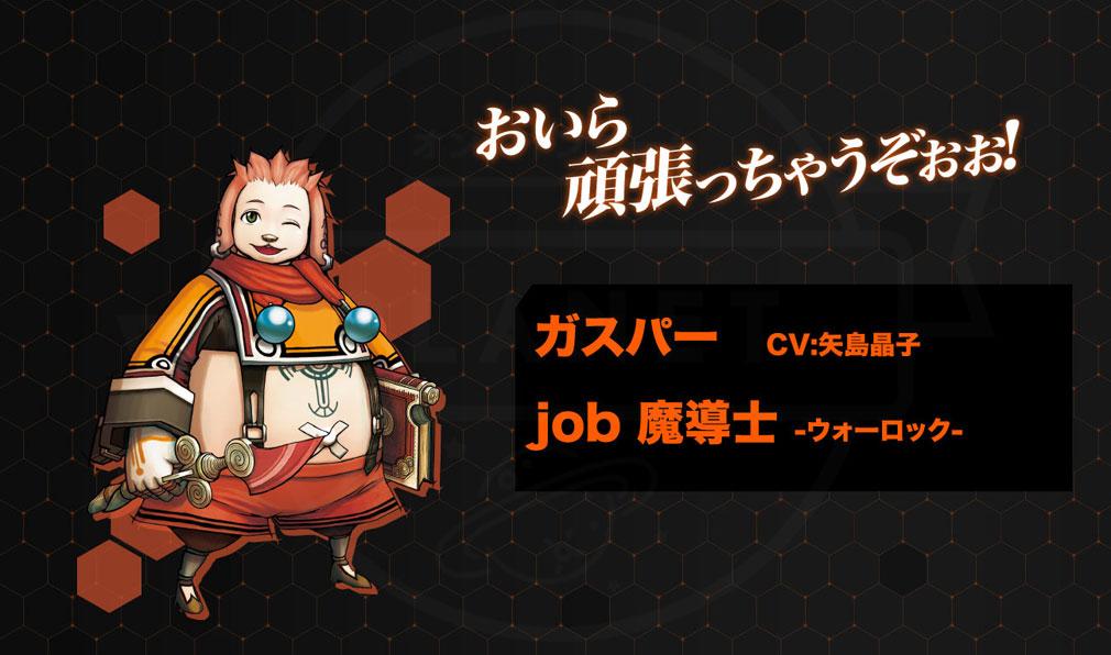 .hack//G.U. Last Recode (ドットハック) PC ガスパー (CV:矢島晶子)