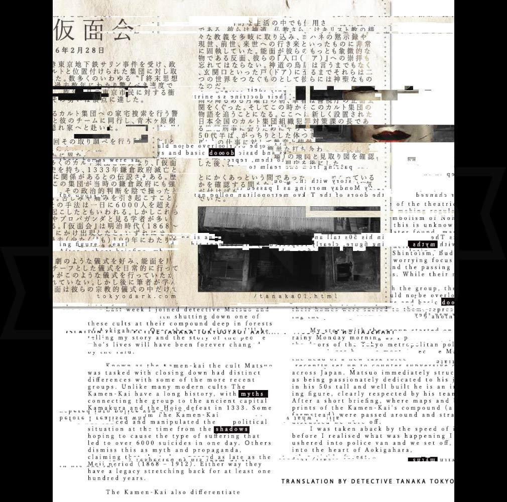 東京ダーク PC 調査資料スクリーンショット