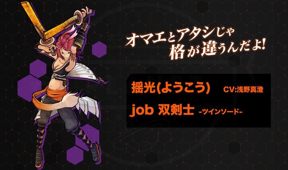 .hack//G.U. Last Recode (ドットハック) PC 揺光(ようこう) CV:浅野真澄