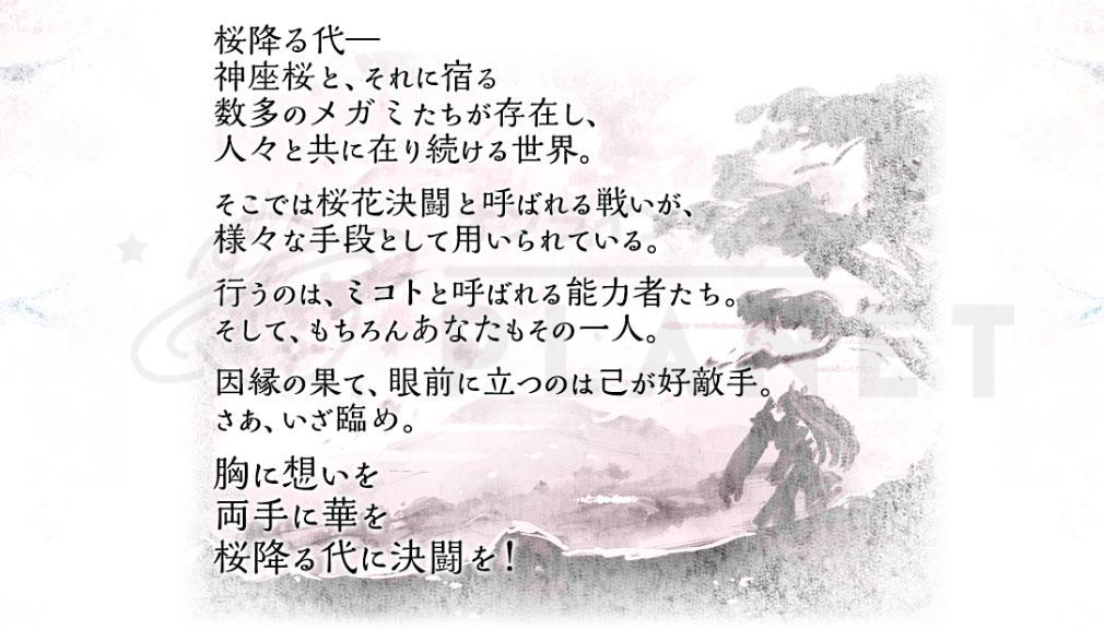 桜降る代に決闘を(ふるよに) PC 世界観