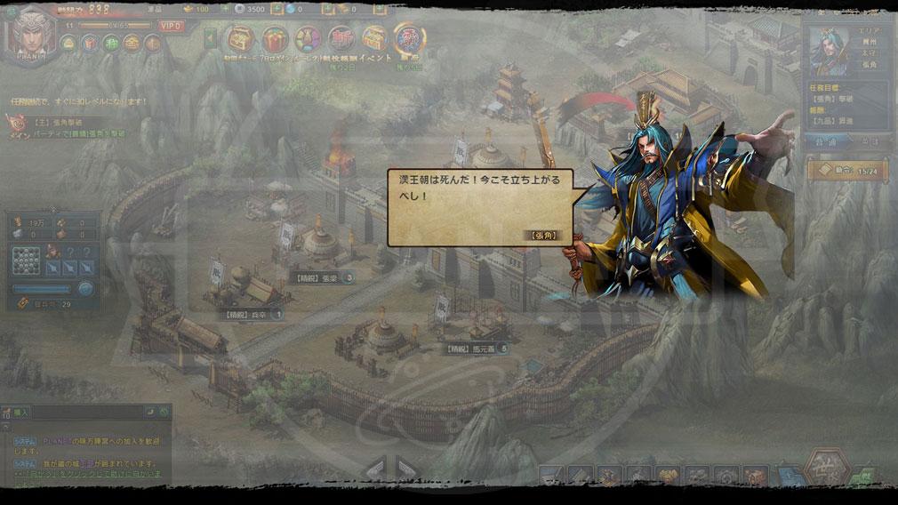 大国戦 張角物語カットインスクリーンショット