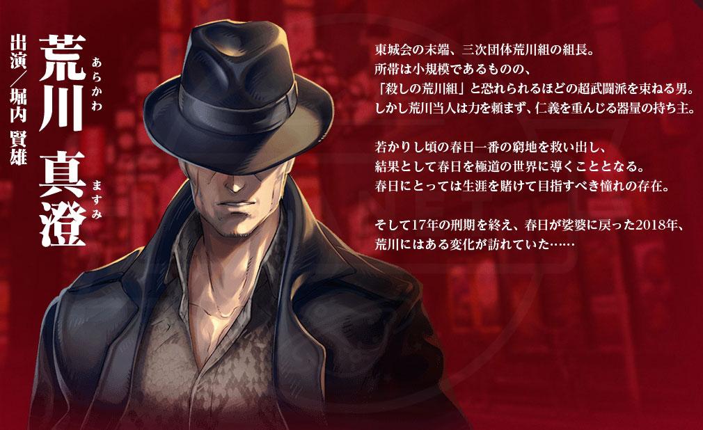龍が如く ONLINE(オンライン) PC キャラクター『荒川 真澄』イメージ
