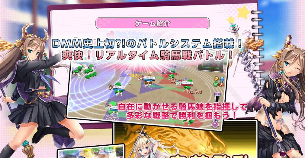 レジェンドガールズ騎馬道アカデミー(きばむす) ゲーム紹介