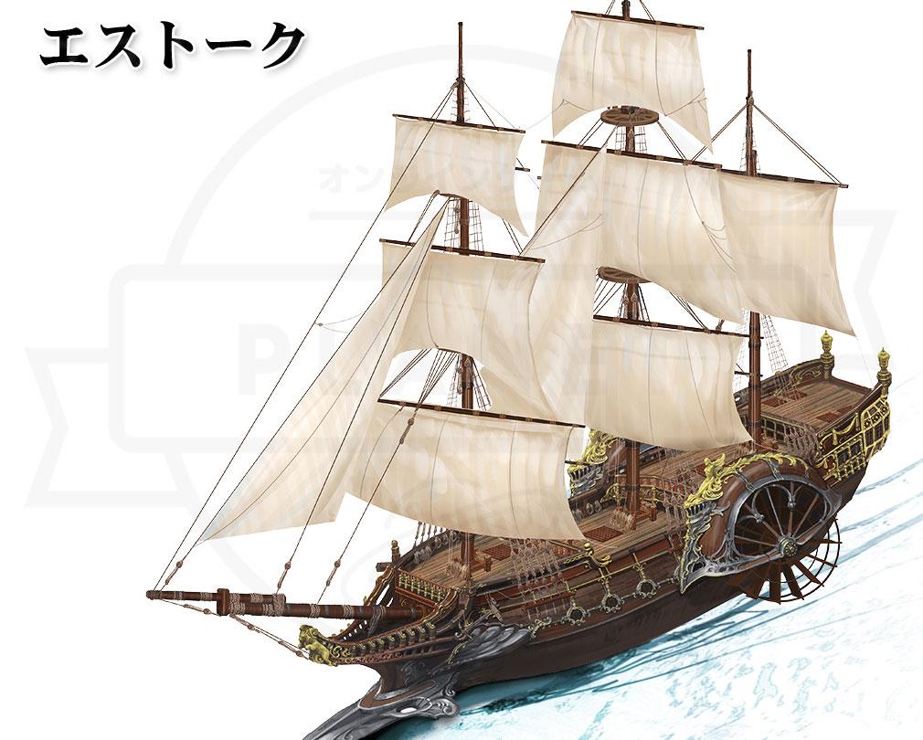 LOSTARK(ロストアーク) 船舶エストーク