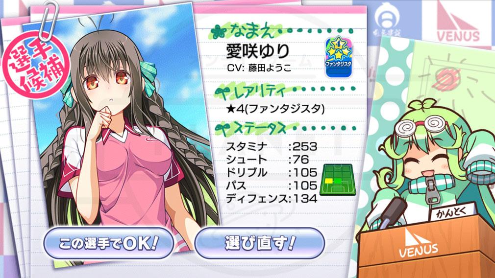 ビーナスイレブンびびっど!(びびび) PC レアリティ☆4藤咲ゆり