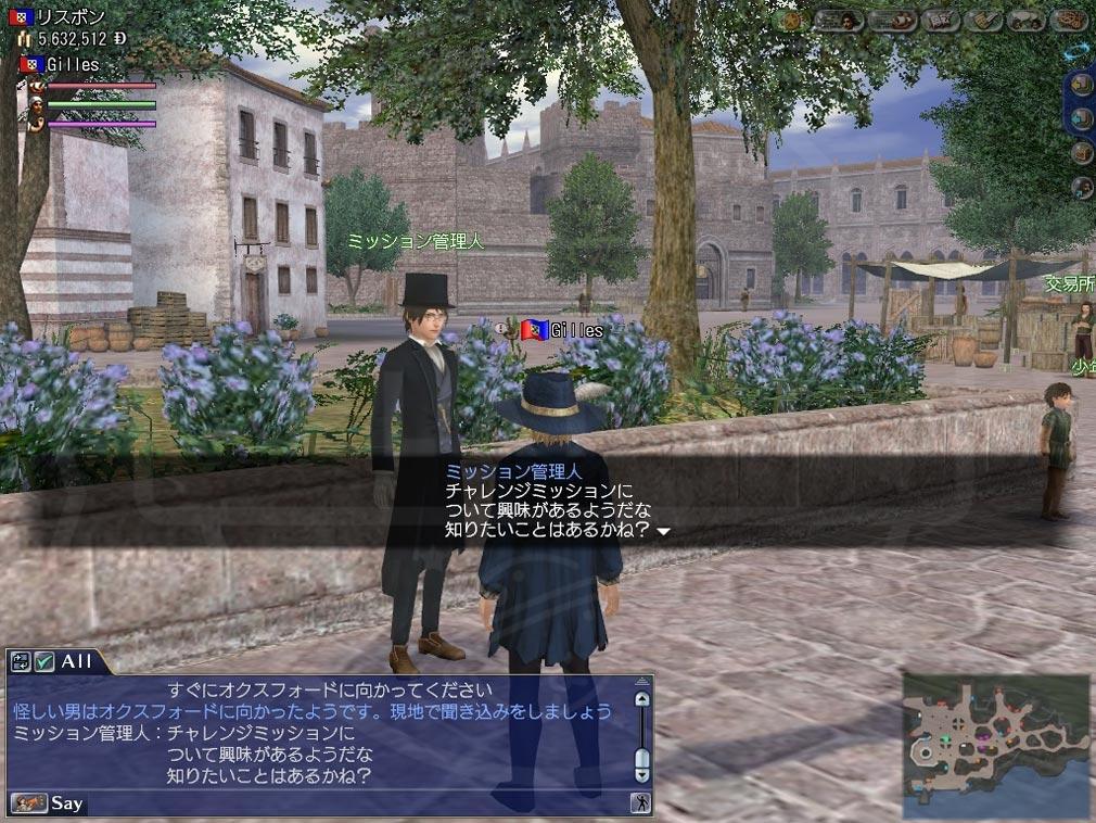 大航海時代 Online Order of the Prince(オーダー オブ ザ プリンス) 航海ポイントについてのスクリーンショット