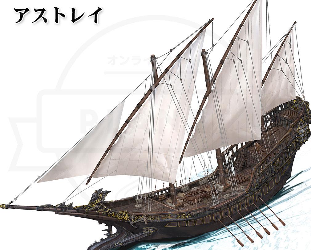 LOSTARK(ロストアーク) 船舶アストレイ