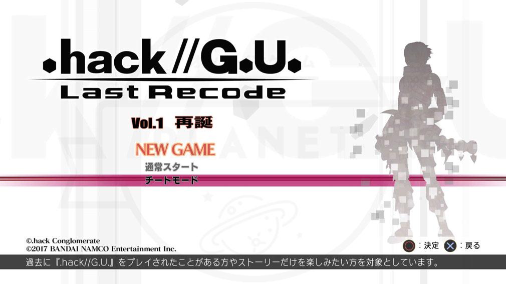 .hack//G.U. Last Recode (ドットハック) PC チートモード