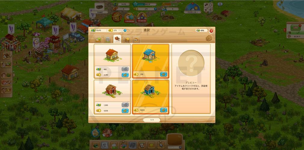 BIG FARM(ビッグファーム) 建設画面