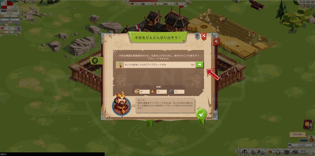 GOODGAME EMPIRE(グッドゲーム エンパイア) PC チュートリアル中のスクリーンショット