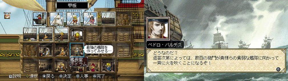 大航海時代シリーズ ゲームプレイ画像