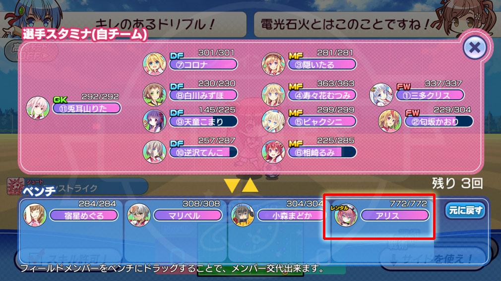 ビーナスイレブンびびっど!(びびび) PC キャラクター『アリス』をレンタルした試合のスクリーンショット