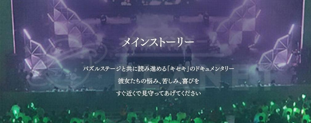 欅のキセキ(ケヤキセ) PC メインストーリー